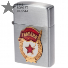 Russian Red Guards Gas Lighter