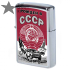 Zippo Lighter Born in the USSR