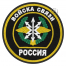 Communications Troops of the Russian Armed Forces Patch