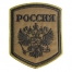 Russian Two-Headed Eagle Coat of Arms Patch OD Dimmed