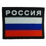 Russia Tricolor Flag Patch Black