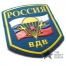 Russian Airborne Troops Patch