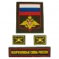 russian armed forcers patch set