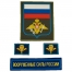 current Russian military airborne patch set