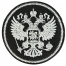Army of Russia Embroidered Sleeve Patch Velcro Eagle Black