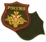 Russian Military Embroidered Sleeve Patch