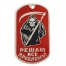 Russian Military Dog Tag - Solve All Problems - Death Skull