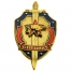 Russian Special Forces Spetsnaz Chest Badge