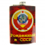 Souvenir Flask Born in the Soviet Union